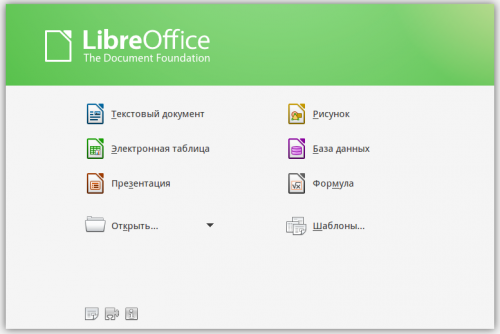 Центр запуска LibreOffice